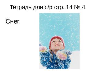 Тетрадь для с/р стр. 14 № 4 Снег