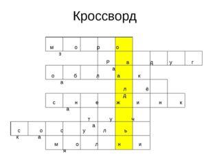 Кроссворд м о р о з Р а д у г а о б л а к а л ё д с н е ж и н к а т у ч а с о