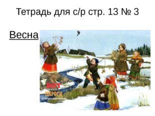 Тетрадь для с/р стр. 13 № 3 Весна