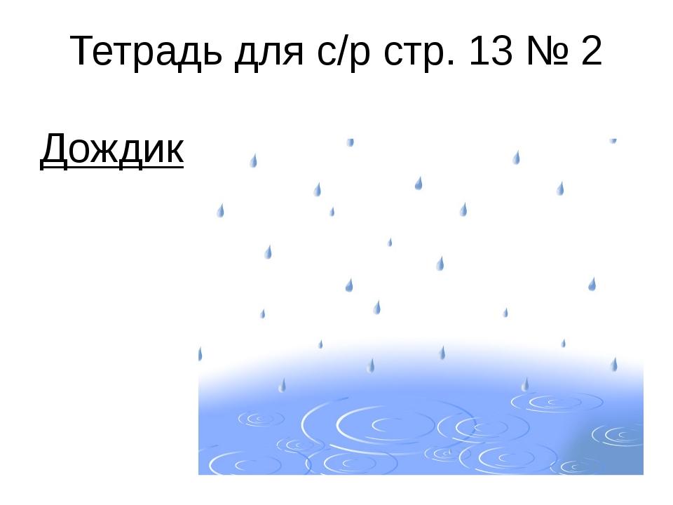 Тетрадь для с/р стр. 13 № 2 Дождик