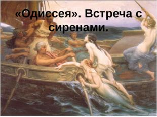 «Одиссея». Встреча с сиренами.