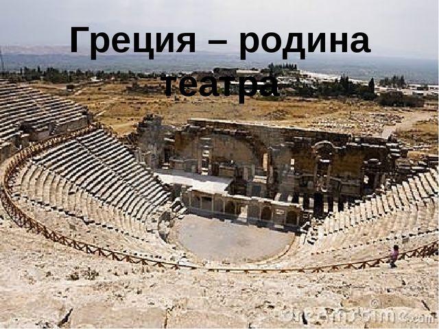 Греция – родина театра