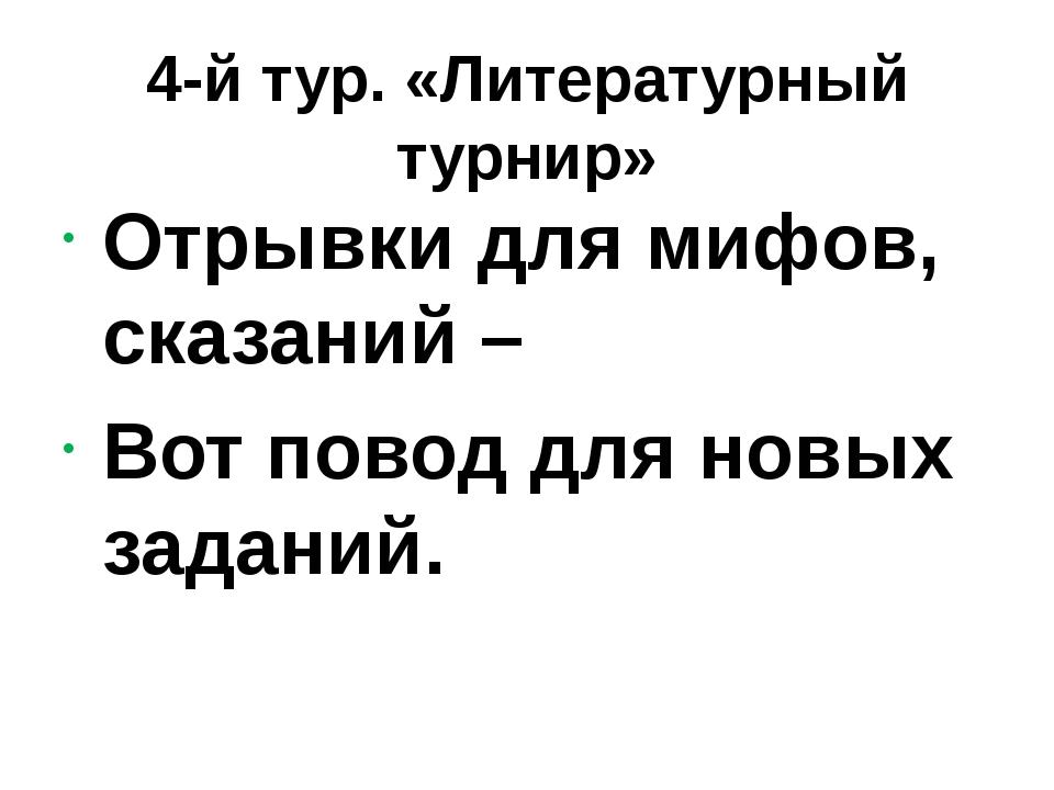 4-й тур. «Литературный турнир» Отрывки для мифов, сказаний – Вот повод для но...