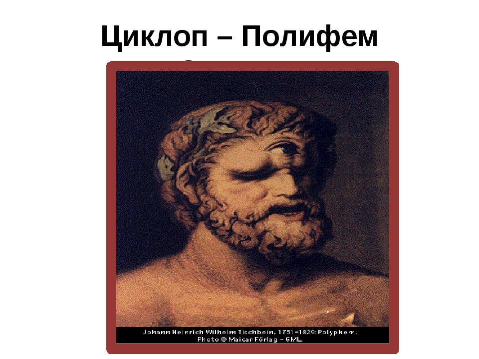 Циклоп – Полифем «Одиссея»