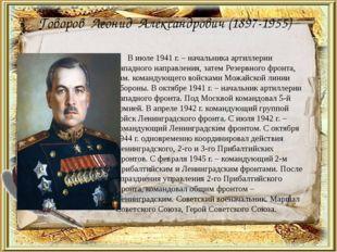 Говоров Леонид Александрович (1897-1955) В июле 1941 г. – начальника артиллер