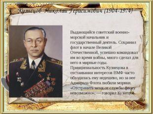 Кузнецов Николай Герасимович (1904-1974) Выдающийся советский военно-морской