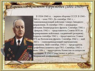Ворошилов Климент Ефремович (1881-1969) В 1934-1940 гг. – нарком обороны СССР