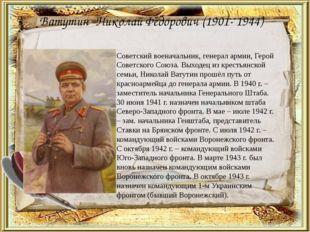 Ватутин Николай Фёдорович (1901- 1944) Советский военачальник, генерал армии,