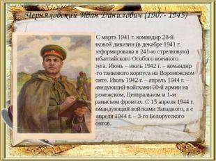 Черняховский Иван Данилович (1907- 1945)  С марта 1941 г. командир 28-й танк