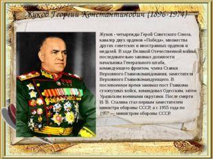 Жуков Георгий Константинович (1896-1974)   Жуков - четырежды Герой Советско