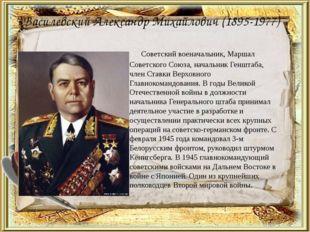 Василевский Александр Михайлович (1895-1977) Советский военачальник, Маршал С