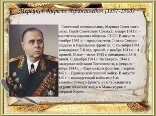 Мерецков Кирилл Афанасьевич (1897-1968) Советский военачальник, Маршал Советс