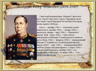Толбухин Фёдор Иванович (1894-1949) Советский военачальник, Маршал Советского