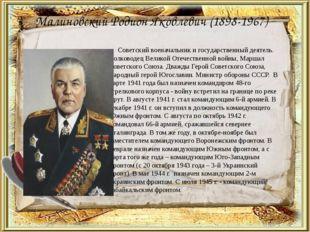 Малиновский Родион Яковлевич (1898-1967) Советский военачальник и государстве
