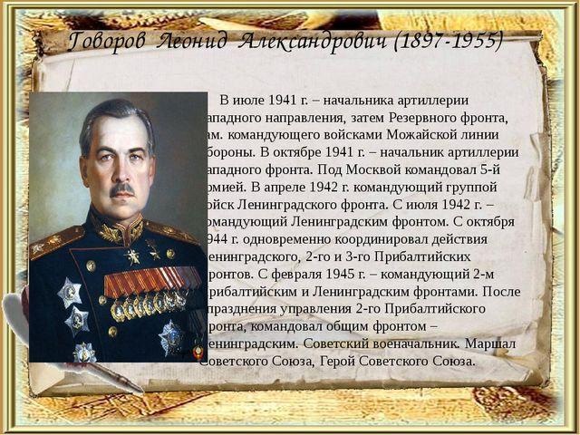 Говоров Леонид Александрович (1897-1955) В июле 1941 г. – начальника артиллер...