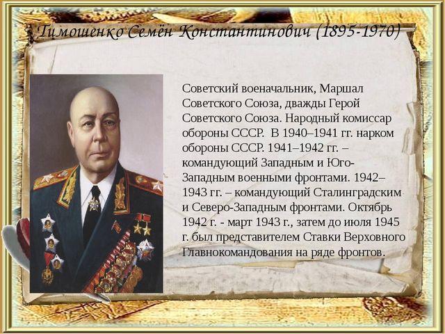 Тимошенко Семён Константинович (1895-1970) Советский военачальник, Маршал Сов...