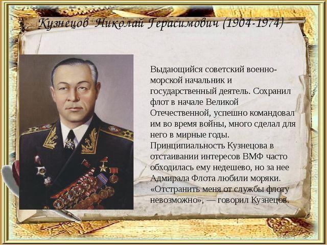 Кузнецов Николай Герасимович (1904-1974) Выдающийся советский военно-морской...
