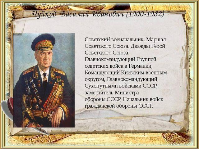 Чуйков Василий Иванович (1900-1982) Советский военачальник. Маршал Советского...