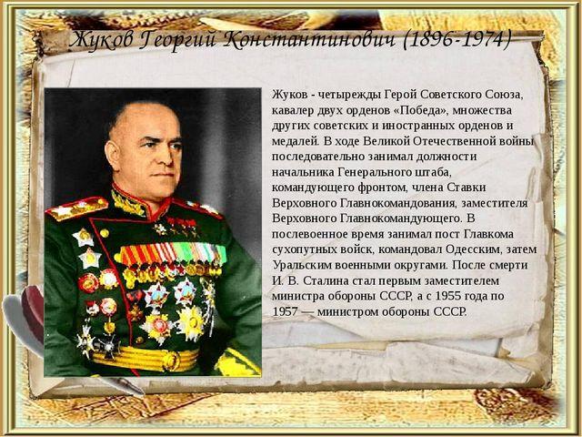 Жуков Георгий Константинович (1896-1974)   Жуков - четырежды Герой Советско...