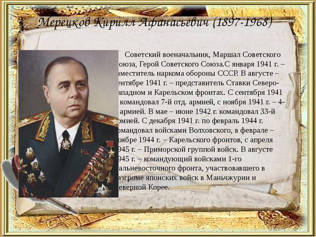 Мерецков Кирилл Афанасьевич (1897-1968) Советский военачальник, Маршал Советс...