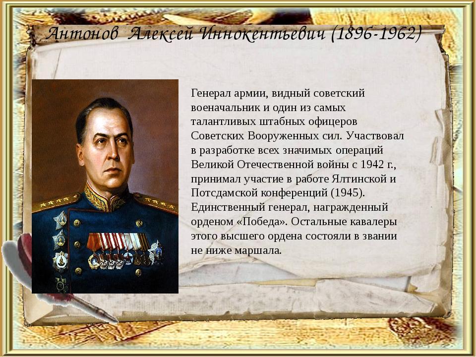 Антонов Алексей Иннокентьевич (1896-1962) Генерал армии, видный советский вое...
