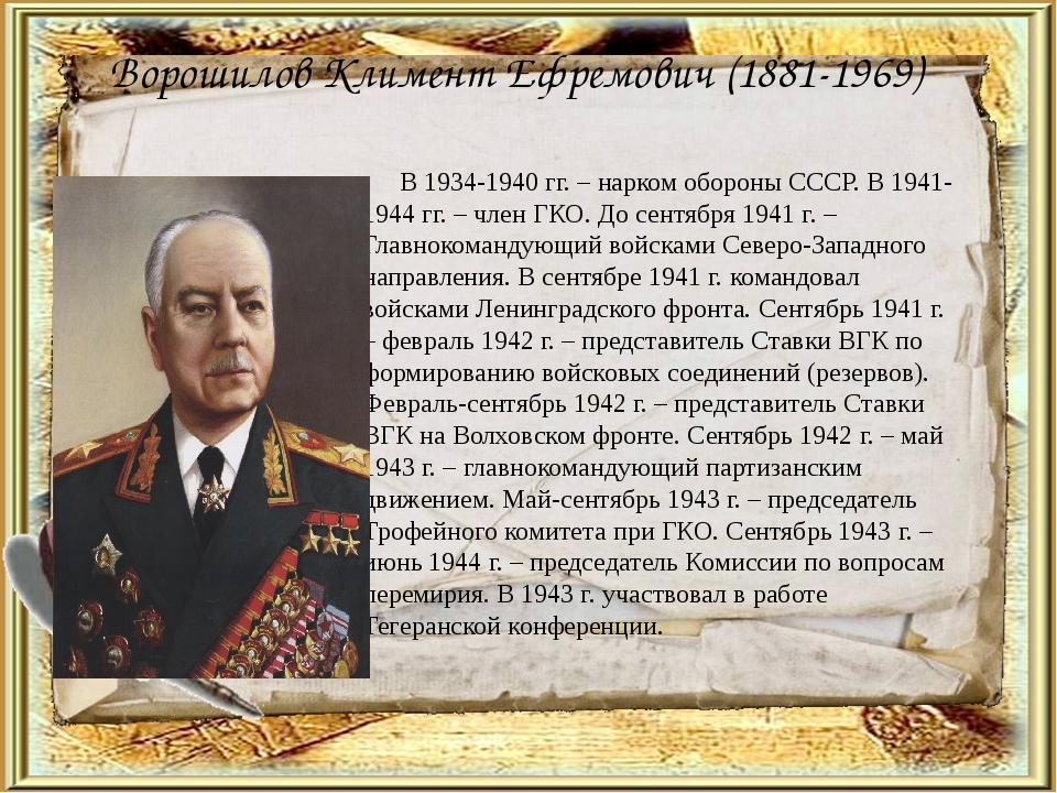 Ворошилов Климент Ефремович (1881-1969) В 1934-1940 гг. – нарком обороны СССР...