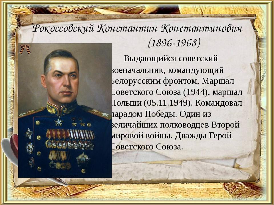 Рокоссовский Константин Константинович (1896-1968) Выдающийся советский воен...