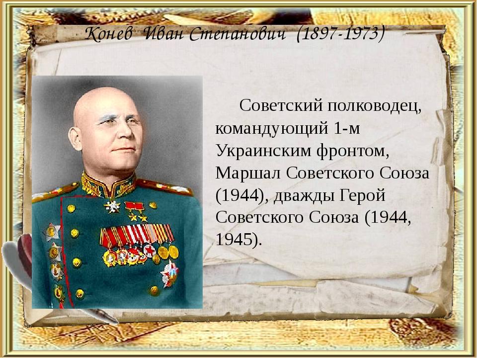 Конев Иван Степанович (1897-1973) Советский полководец, командующий 1-м Укра...