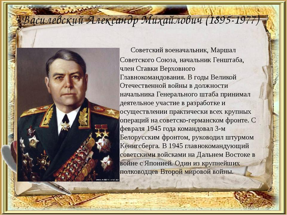 Василевский Александр Михайлович (1895-1977) Советский военачальник, Маршал С...