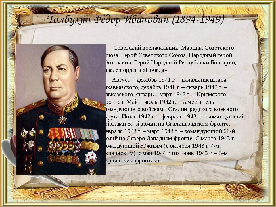 Толбухин Фёдор Иванович (1894-1949) Советский военачальник, Маршал Советского...