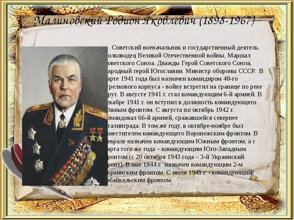 Малиновский Родион Яковлевич (1898-1967) Советский военачальник и государстве...
