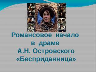 Романсовое начало в драме А.Н. Островского «Бесприданница»