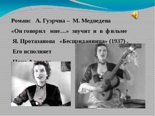 Романс А. Гуэрчиа – М. Медведева «Он говорил мне…» звучит и в фильме Я. Прот