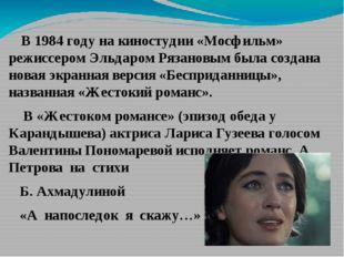 В 1984 году на киностудии «Мосфильм» режиссером Эльдаром Рязановым была созд