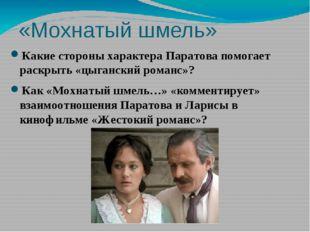 «Мохнатый шмель» Какие стороны характера Паратова помогает раскрыть «цыгански