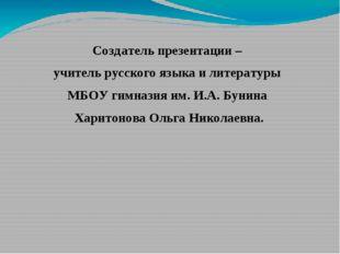 Создатель презентации – учитель русского языка и литературы МБОУ гимназия им.