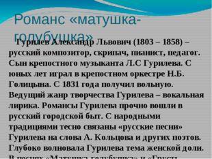 Романс «матушка-голубушка» Гурилев Александр Львович (1803 – 1858) – русский