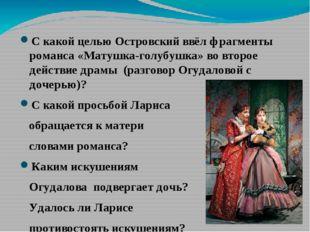 С какой целью Островский ввёл фрагменты романса «Матушка-голубушка» во второе