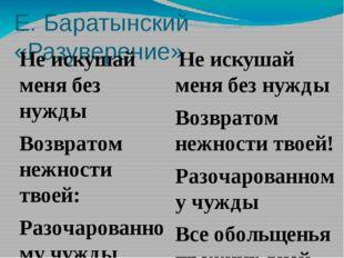 Е. Баратынский «Разуверение» Не искушай меня без нужды Возвратом нежности тво
