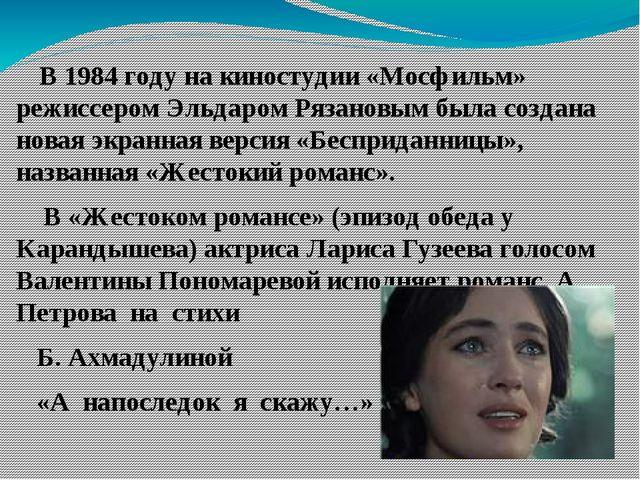 В 1984 году на киностудии «Мосфильм» режиссером Эльдаром Рязановым была созд...