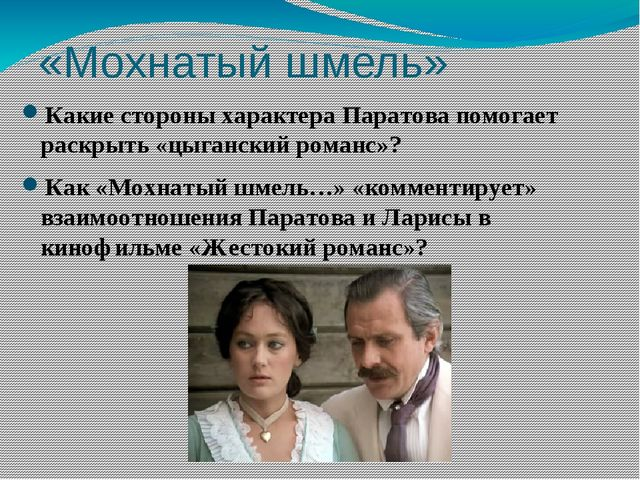 «Мохнатый шмель» Какие стороны характера Паратова помогает раскрыть «цыгански...