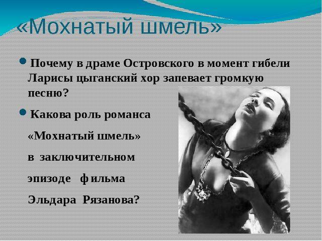 «Мохнатый шмель» Почему в драме Островского в момент гибели Ларисы цыганский...
