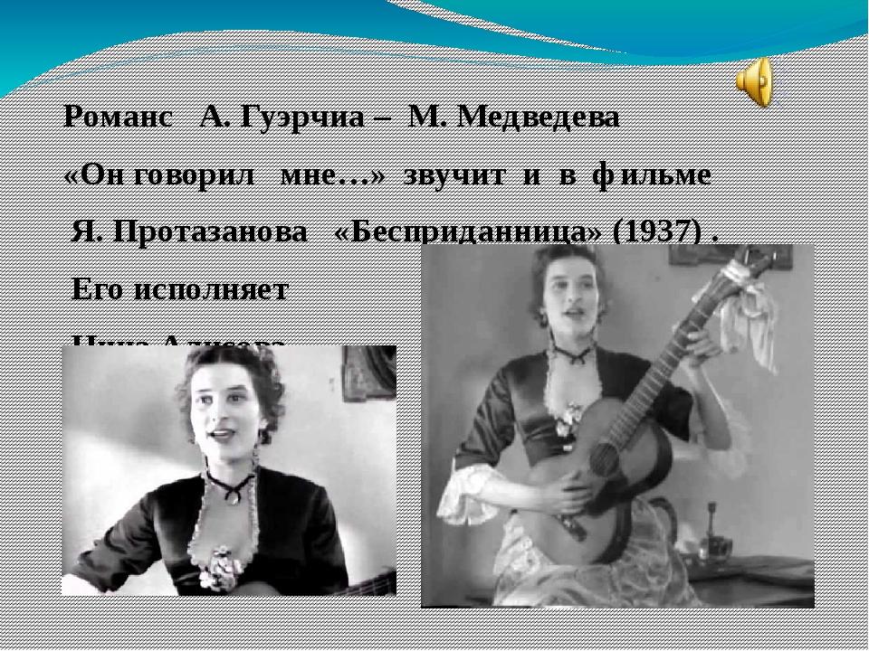 Романс А. Гуэрчиа – М. Медведева «Он говорил мне…» звучит и в фильме Я. Прот...