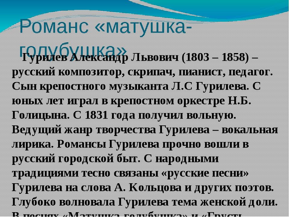 Романс «матушка-голубушка» Гурилев Александр Львович (1803 – 1858) – русский...
