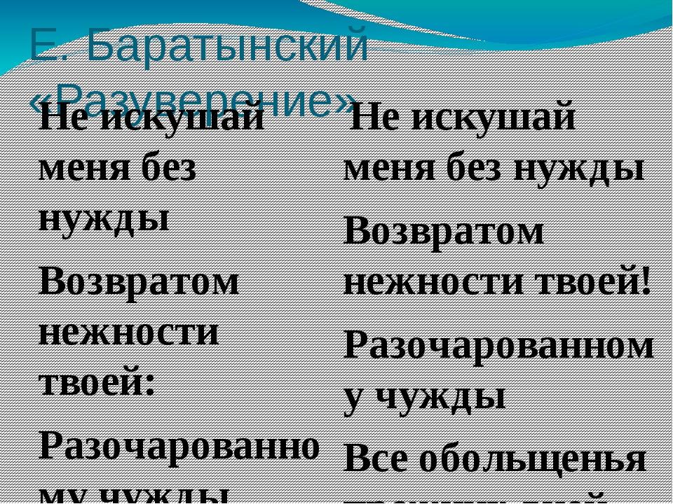 Е. Баратынский «Разуверение» Не искушай меня без нужды Возвратом нежности тво...