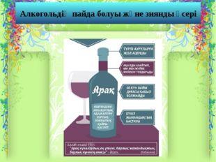 Алкогольдің пайда болуы және зиянды әсері