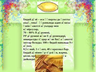 Бидай дәні – аса құнарлы да қуатты азық, оның құрамында адам ағзасы үшін қаж