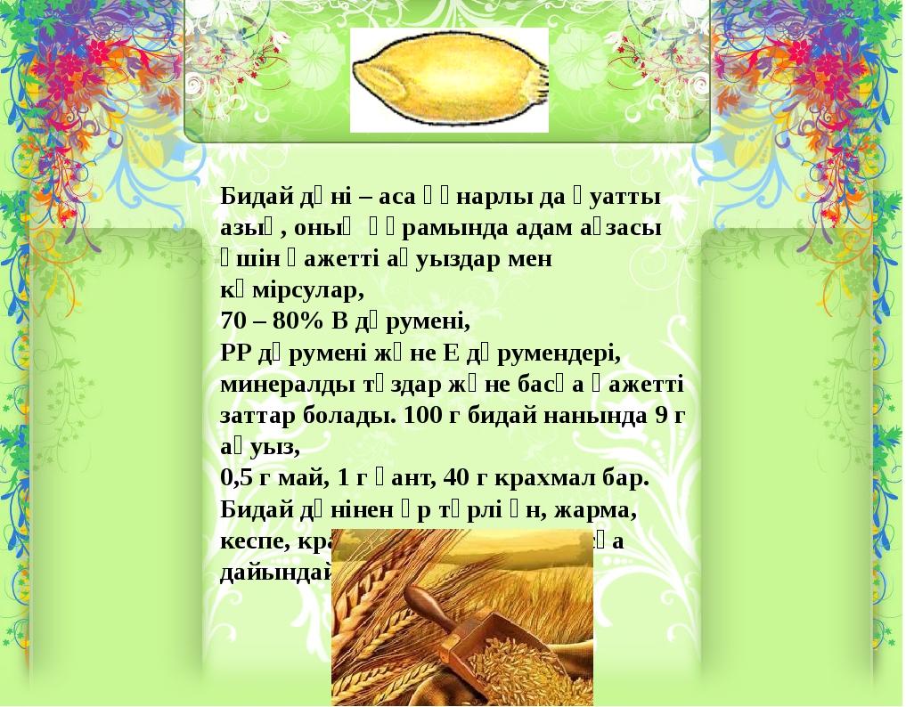 Бидай дәні – аса құнарлы да қуатты азық, оның құрамында адам ағзасы үшін қаж...