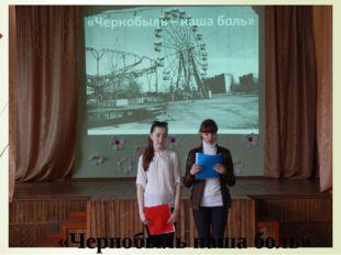 «Чернобыль наша боль»