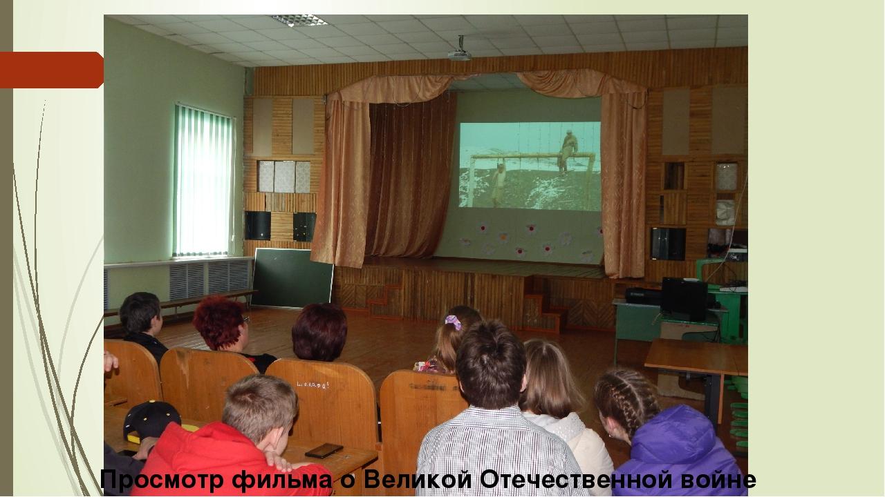 Просмотр фильма о Великой Отечественной войне
